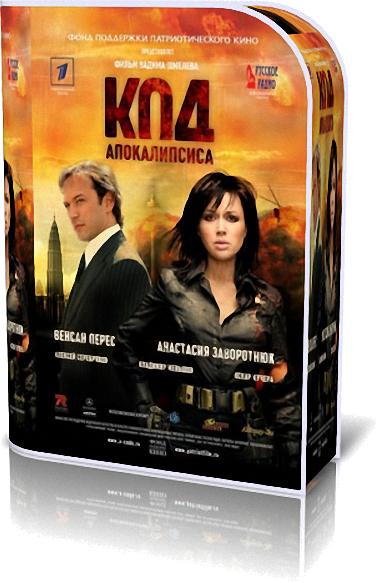 Kod apokalipsy (2007) KiT-MPEG-4-H.264-AVC-AAC /Lektor/PL